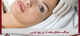 مراقبت های بعد از تزریق چربی